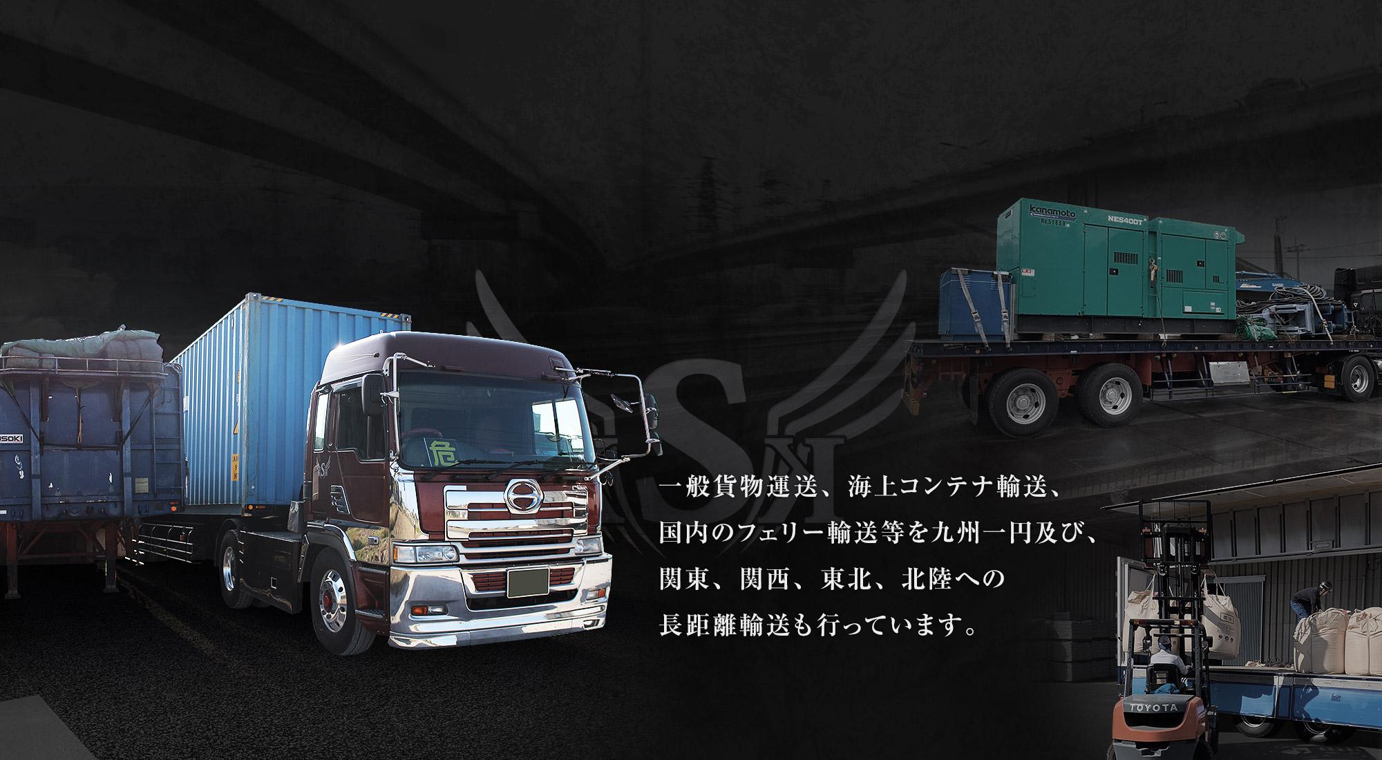 九州全域で一般貨物運送と海上コンテナ輸送を行っています。全国対応可能!